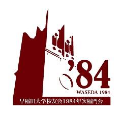 1984年次稲門会